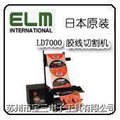 ELM易之美/M-900/胶带切割机
