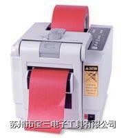 EIM易之美/M-3000/胶带切割机