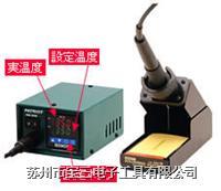 BONKOTE 日本 邦可 M12 电焊台