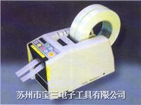 YAESU上等素/ZCUT-2/胶带切割机