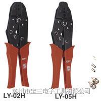 LY-02HI