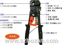 1PK-3003FD18  替换式省力棘轮压着钳 台湾宝工牌