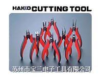 日本白光牌 105-10 精钢电子工具剪钳 日本HAKKO牌剪钳