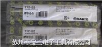 日本白光牌HAKKO牌T12-BCF1原装进口烙铁头 HAKKO牌白光牌原装烙铁头 白光牌HAKKO牌T12-BCF1烙铁头