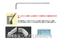TWB-30/日本ENGINEER工程师/球头扳手