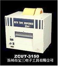 YAESU上等素/ZCUT-3150/自动胶纸切割机