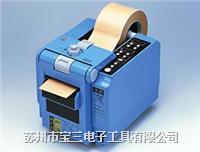 NICHIBAN米其邦/TCE-800/胶带切割机