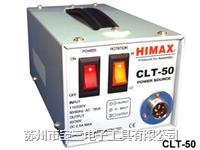 HIMAX台力/CLT-50/电源供应器