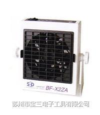 SSD日本西西帝/BF-X2ZA/离子风机
