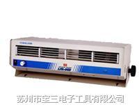 KASUGA日本春日/LFA-05B/送风型交流除电器