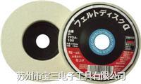 日本TRUSCO中山 TFDA-100 研磨用抛光片