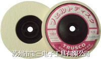 日本TRUSCO中山 FD100AL-H 研磨用品