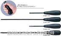 日本HOZAN厚柄起子D-583