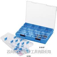 日本HOZAN小物件储藏盒B-50