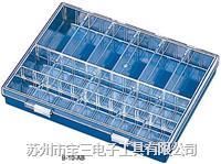 日本HOZAN小物件储物盒B-10