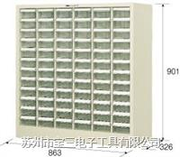 日本HOZAN零部件储藏柜B-200