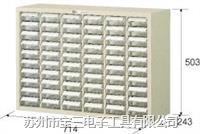 日本HOZAN零部件储藏柜B-404