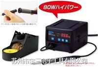 日本HOZAN电烙铁HS-51