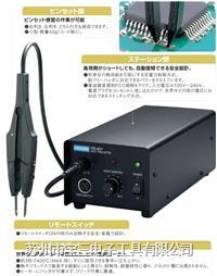 日本HOZAN电热镊子HS-401