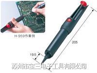 日本HOZAN手动吸锡泵H-959
