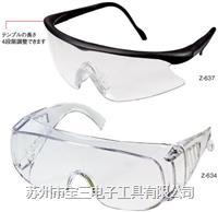 日本HOZAN防护眼镜Z-634/637