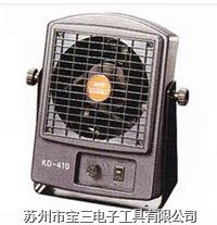 直流式离子风机,KD-410,KASUGA