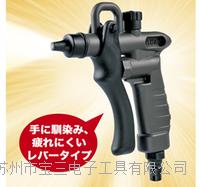 JOPLAX氮气喷枪