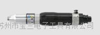 日本横田离合器驱动器