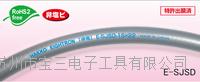 日本白光八兴软管E-38-F1.5S-EP杉本有售