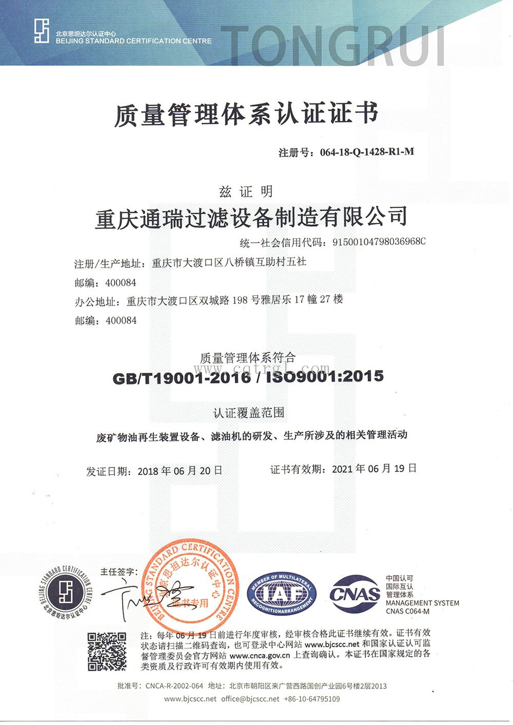 质量管理体系认证证书ISO9001:2015