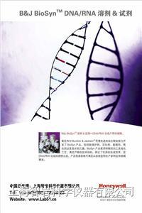 DNA合成试剂,RNA合成试剂,Honeywell,单体,CPG,Frits,合成柱,洗脱乙腈,溶解乙腈,TCA,Dblock,ETT,CAPA,CAPB,碘