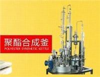 酯化缩聚反应釜 WHF