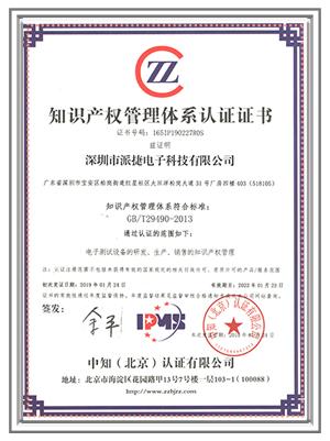常识产权管理体系认证