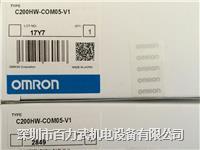 欧姆龙plc,C200HW-COM04-EV1,C200HW-COM05-EV1,C200HW-COM06-EV1 欧姆龙plc,C200HW-COM04-EV1,C200HW-COM05-EV1,C200HW-CO