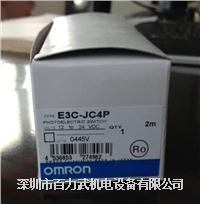 欧姆龙开关E2C-WH4A,E3X-A21,E3C-S30W 2M,E3C-JC4P