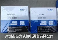 正泰继电器JZX-22F(D/4Z) AC220,正泰空气开关DZ47-60 3P 20A熔断器座,熔芯