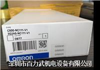 欧姆龙模块,C500-NC111-V1,3G2A5-NC111-V1 C500-NC111-V1