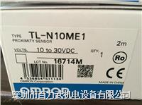 欧姆龙角度接近开关TL-N10ME1 TL-W5MD1 TL-W5MB1 欧姆龙角度接近开关TL-N10ME1 TL-W5MD1 TL-W5MB1