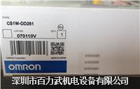 欧姆龙模块CS1W-OD211,CJ1W-OD212  CS1W-PMV02