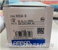 欧姆龙时间继电器H3CR-A8,H3CA-8,H3CR-A8E, H3BG-N8,H2A-H