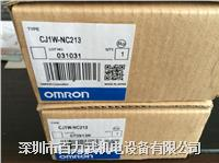 欧姆龙模块CJ1W-NC113,CJ1W-NC133,CJ1W-NC213