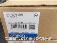 欧姆龙模块CJ1W-ID261 CJ1W-OD261
