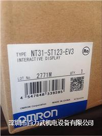 欧姆龙触摸屏NT31-ST123-EV3 ,NT31-ST123-V3 ,,NT31-ST123B-EV3 NT31-ST123-EV3 ,NT31-ST123-V3 ,,NT31-ST123B-EV3