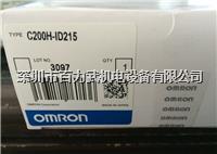 欧姆龙plc,C200H-ID215,C200H-OD215 C200H-ID215,C200H-OD215