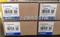 欧姆龙模块 CJ1W-NC271 CJ1W-MAD42 CJ1W-NC281 欧姆龙模块 CJ1W-NC271 CJ1W-MAD42 CJ1W-NC281