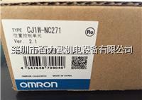欧姆龙模块 CJ1W-NC271 CJ1W-MAD42 CJ1W-NC281