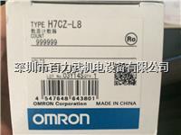 欧姆龙计数器 H7CZ-L8 H7CZ-L8D1  H7CZ-L8 H7CZ-L8D1