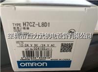 欧姆龙计数器 H7CZ-L8 H7CZ-L8D1