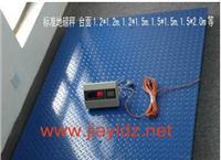 南汇电子地秤 SCS-1T
