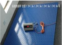 电子地磅秤 SCS-3T
